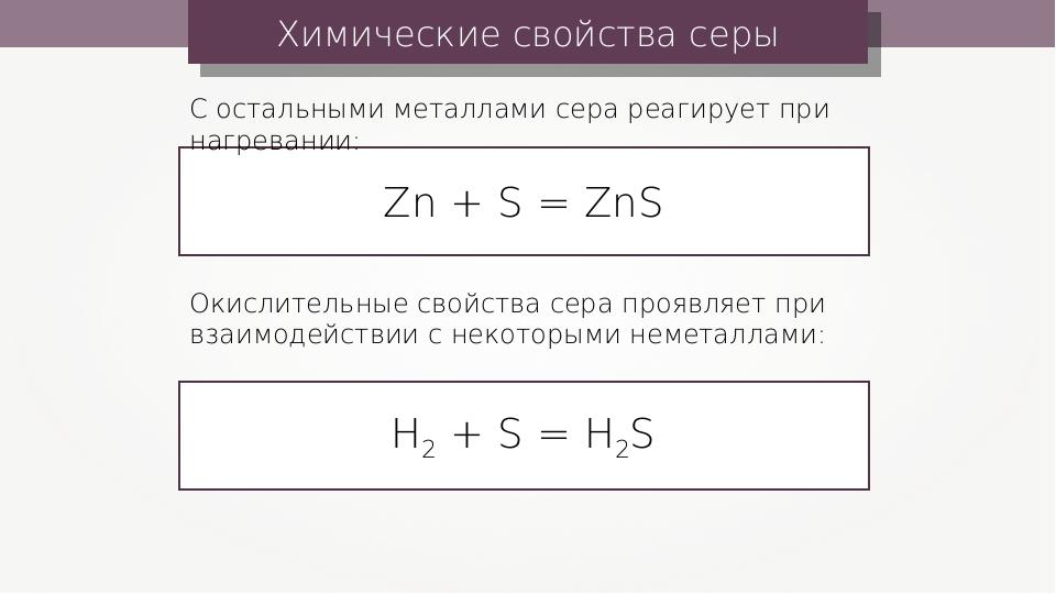 Химические свойства серы Zn + S = ZnS С остальными металлами сера реагирует п...