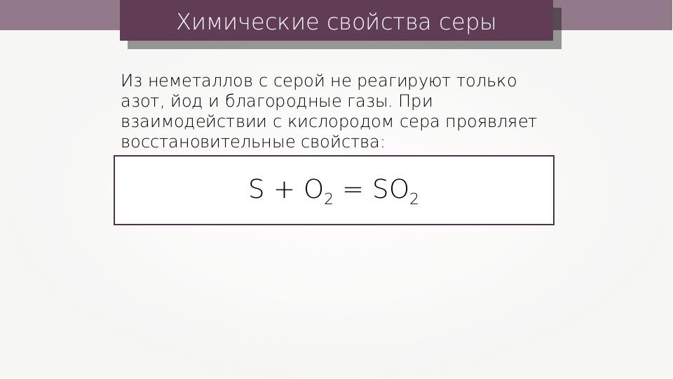 Химические свойства серы S + O2 = SO2 Из неметаллов с серой не реагируют толь...