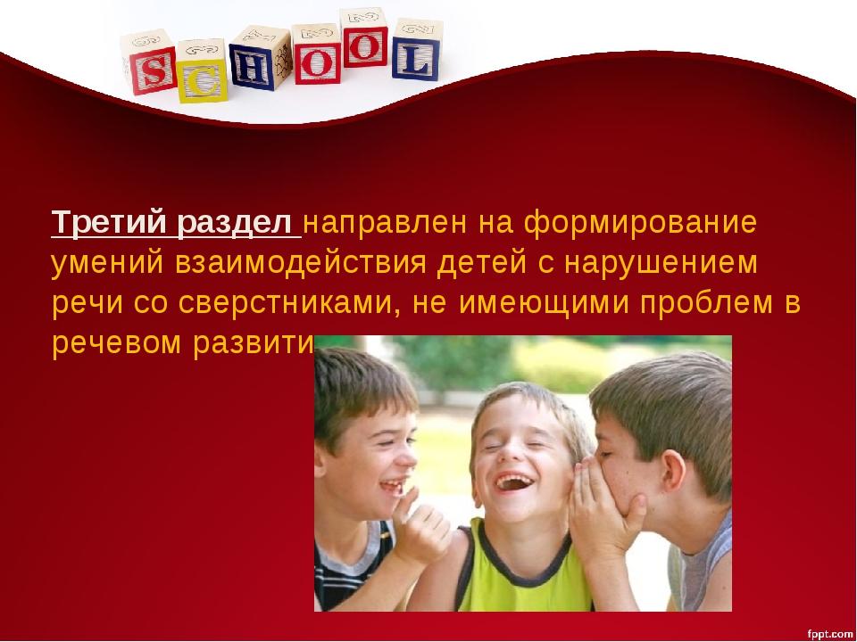 Третий раздел направлен на формирование умений взаимодействия детей с нарушен...