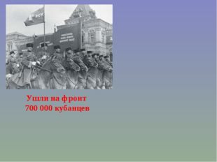 Ушли на фронт 700 000 кубанцев