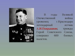 В годы Великой Отечественной войны уроженец г.Краснодара легендарный летчик