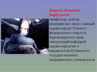 Кирилл Олегович Барбухатти профессор, доктор медицинских наук, главный кардио