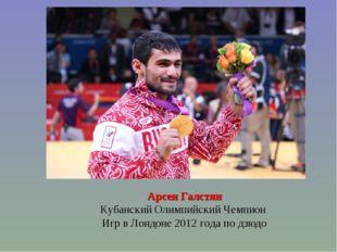 Арсен Галстян Кубанский Олимпийский Чемпион Игр в Лондоне 2012 года по дзюдо