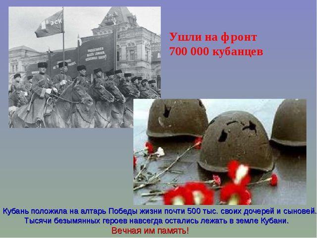 Ушли на фронт 700 000 кубанцев Кубань положила на алтарь Победы жизни почти 5...