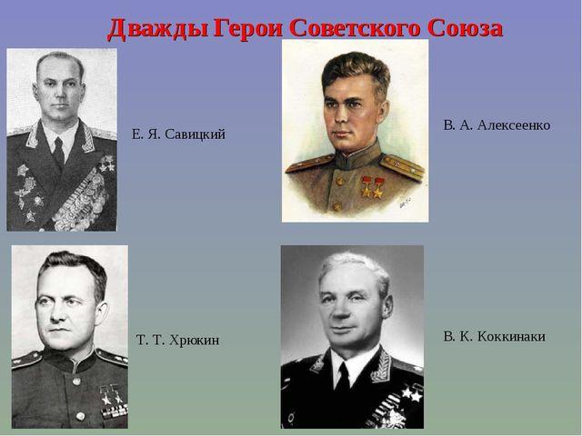 Е. Я. Савицкий Т. Т. Хрюкин В. А. Алексеенко В. К. Коккинаки Дважды Герои Сов...