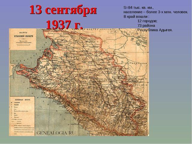 13 сентября 1937 г. S=84 тыс. кв. км., население – более 3-х млн. человек. В...
