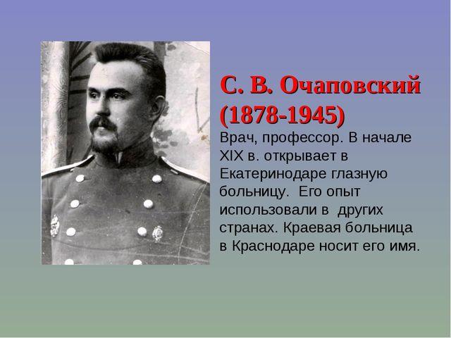 С. В. Очаповский (1878-1945) Врач, профессор. В начале XIX в. открывает в Ека...