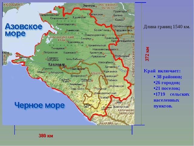 380 км 372 км Край включает: 38 районов; 26 городов; 21 поселок; 1719 сельски...