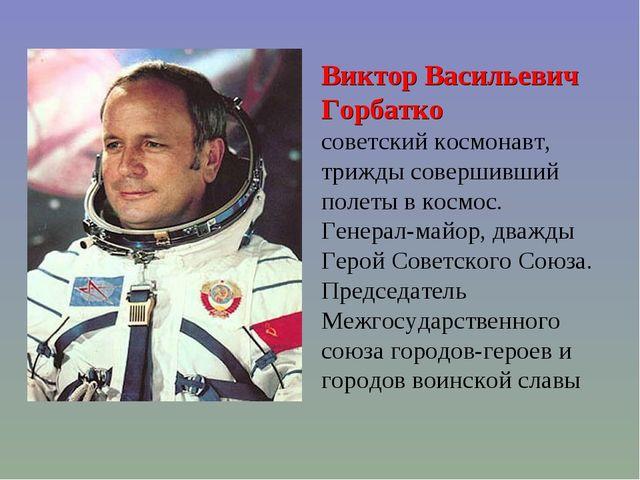 Виктор Васильевич Горбатко советский космонавт, трижды совершивший полеты в к...