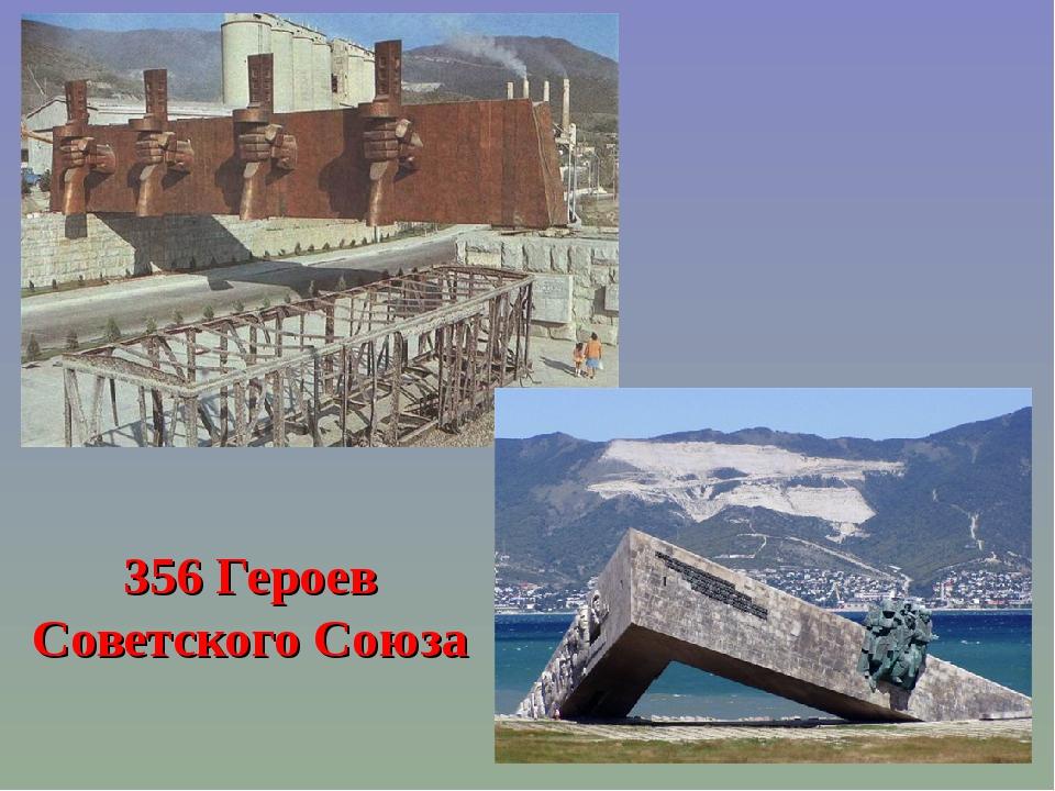 356 Героев Советского Союза