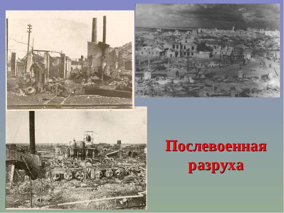 Послевоенная разруха