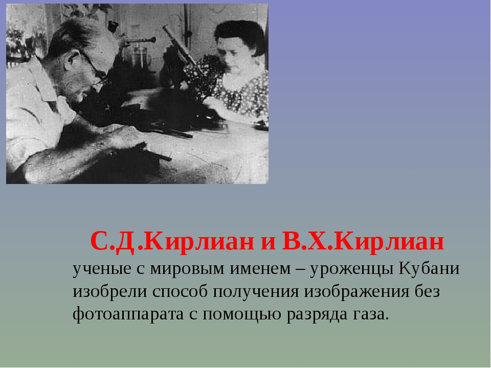 С.Д.Кирлиан и В.Х.Кирлиан ученые с мировым именем – уроженцы Кубани изобрели...