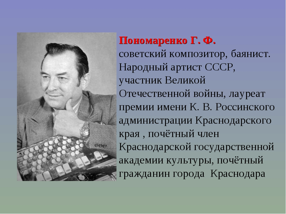 Пономаренко Г. Ф. советский композитор, баянист. Народный артист СССР, участн...