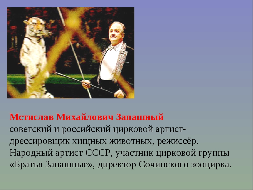 Мстислав Михайлович Запашный советский и российский цирковой артист-дрессиров...