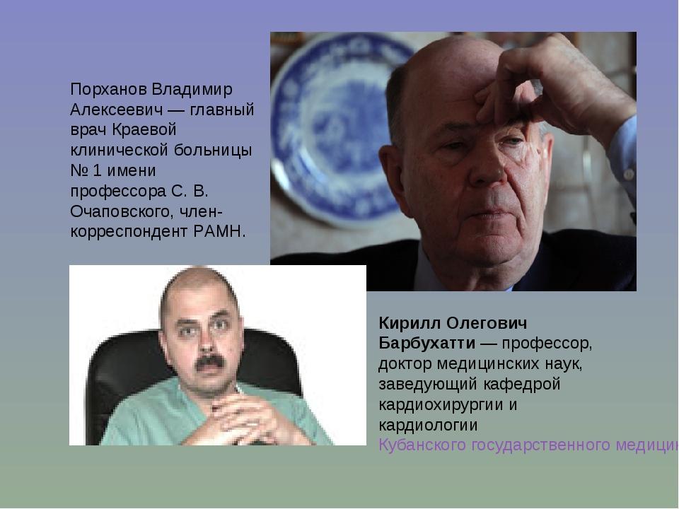 Порханов Владимир Алексеевич — главный врач Краевой клинической больницы № 1...