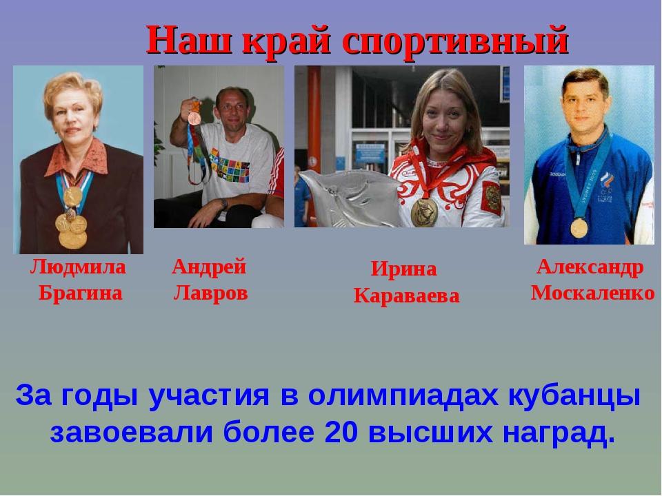 Наш край спортивный Людмила Брагина Андрей Лавров Ирина Караваева Александр М...
