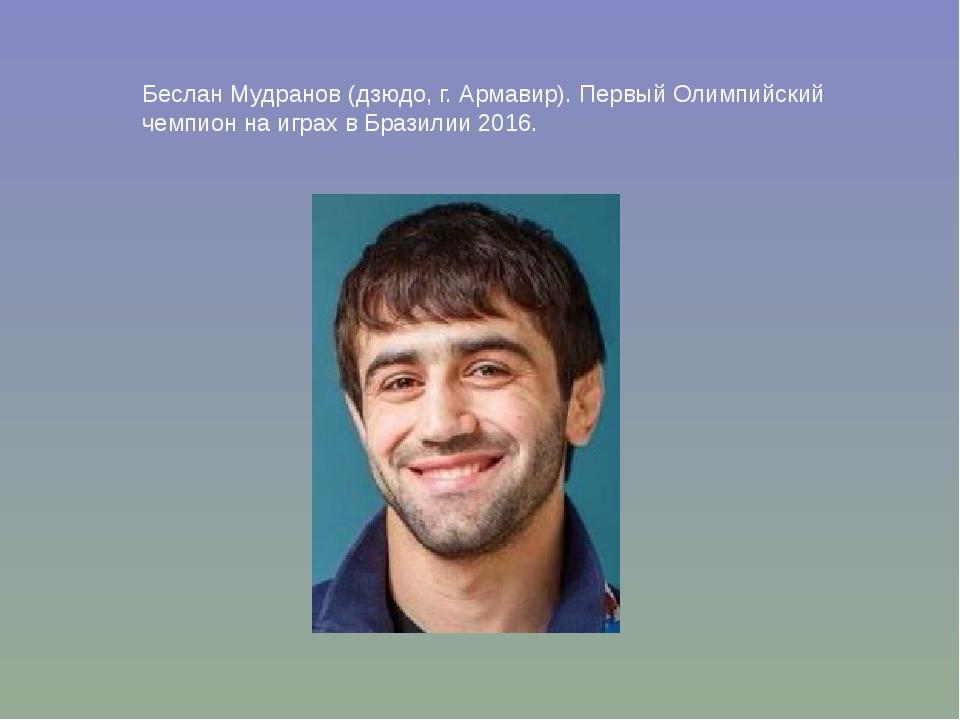 Беслан Мудранов (дзюдо, г. Армавир). Первый Олимпийский чемпион на играх в Бр...