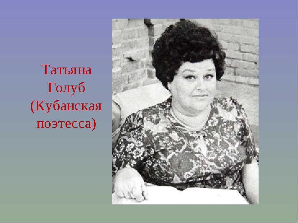 Татьяна Голуб (Кубанская поэтесса)