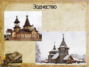 Зодчество Олифирова Т.И.