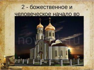 2 - божественное и человеческое начало во Христе Олифирова Т.И.