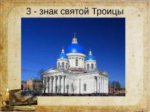 3 - знак святой Троицы Олифирова Т.И.