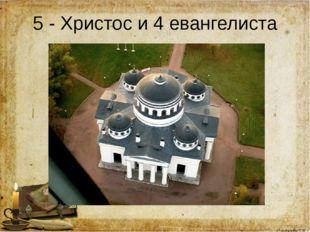 5 - Христос и 4 евангелиста Олифирова Т.И.
