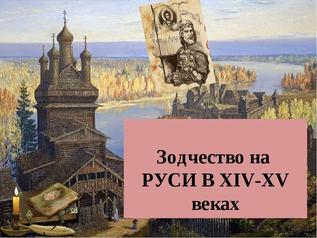 Зодчество на РУСИ В XIV-XV веках Олифирова Т.И. Олифирова Т.И.