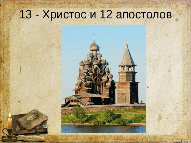13 - Христос и 12 апостолов Олифирова Т.И.