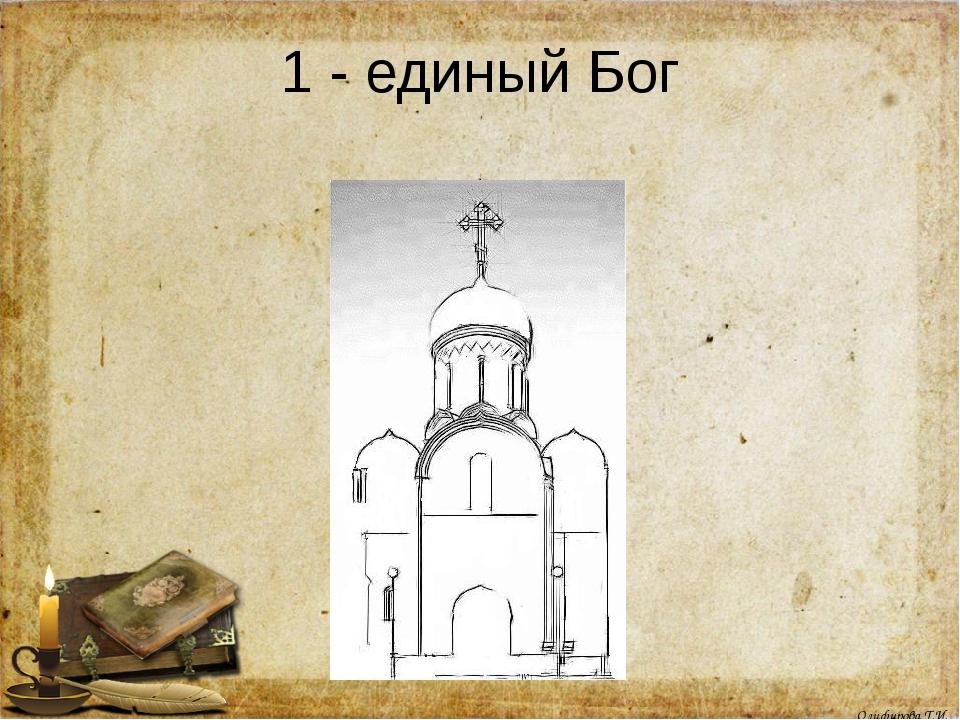1 - единый Бог Олифирова Т.И.