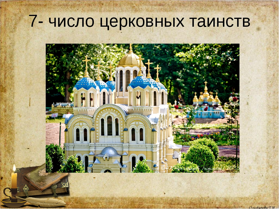 7- число церковных таинств Олифирова Т.И.