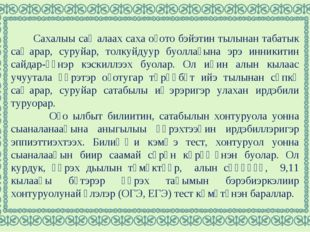 Сахалыы саҥалаах саха оҕото бэйэтин тылынан табатык саҥарар, суруйар, толкуй