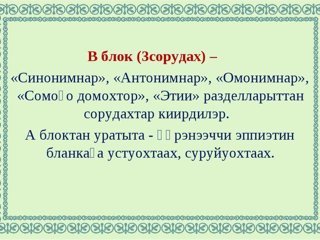 В блок (3сорудах) – «Синонимнар», «Антонимнар», «Омонимнар», «Сомоҕо домохтор...