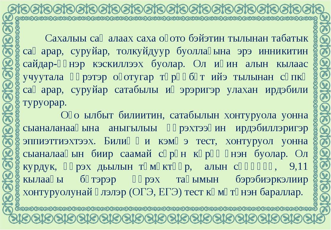 Сахалыы саҥалаах саха оҕото бэйэтин тылынан табатык саҥарар, суруйар, толкуй...