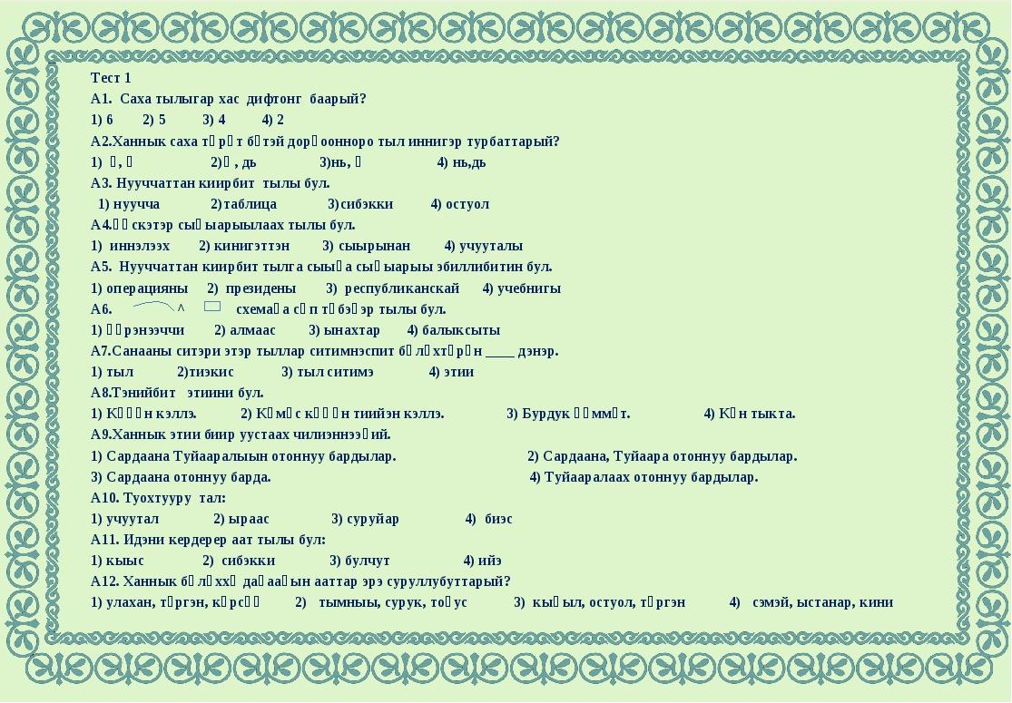Тест 1 А1. Саха тылыгар хас дифтонг баарый? 1) 6 2) 5 3) 4 4) 2 А2.Ханнык сах...