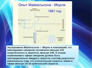 Эксперимент Майкельсона — Морлии показавший, что наблюдаемое смещение несомн