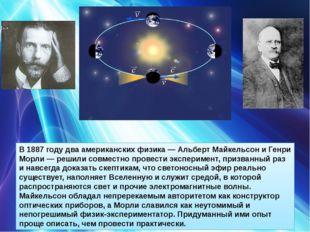 В 1887году два американских физика— Альберт Майкельсон и Генри Морли— реши