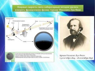 Впервые скорость света лабораторным методом удалось измерить французскому физ