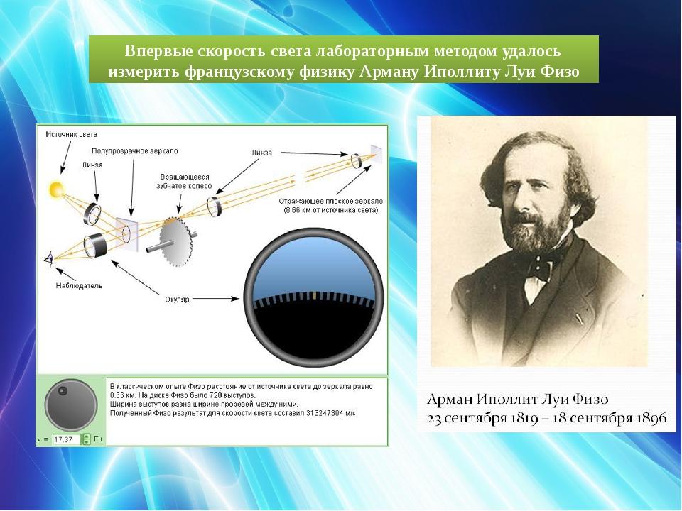 Впервые скорость света лабораторным методом удалось измерить французскому физ...