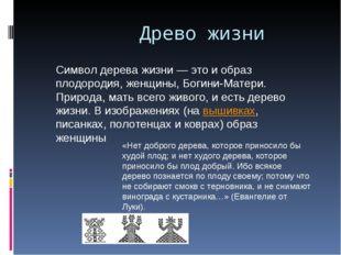 Древо жизни Символ дерева жизни — это и образ плодородия, женщины, Богини-Ма