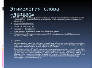 Этимология слова «ДЕРЕВО» Старославянское – древо. Слово «дерево» вошло в дре
