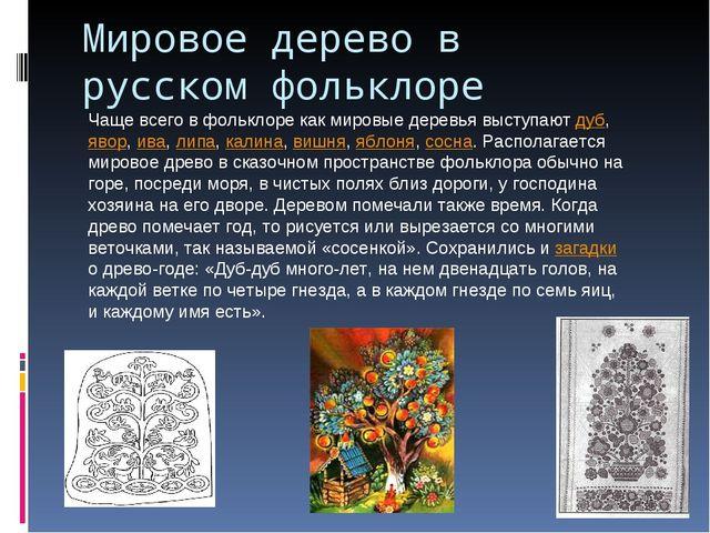 Мировое дерево в русском фольклоре Чаще всего в фольклоре как мировые деревья...
