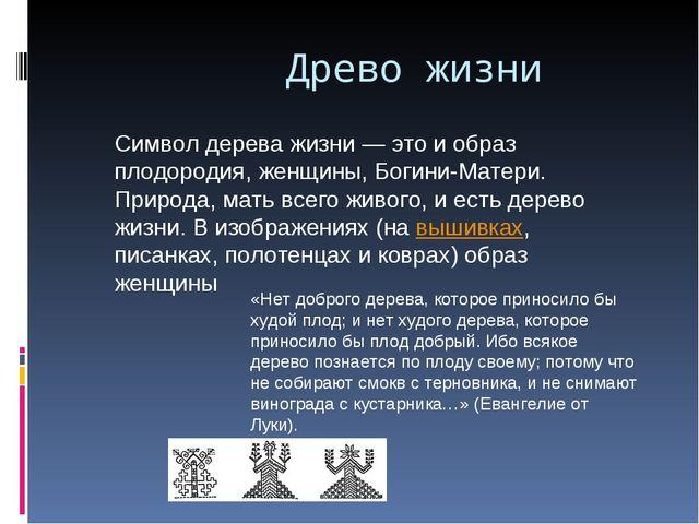 Древо жизни Символ дерева жизни — это и образ плодородия, женщины, Богини-Ма...