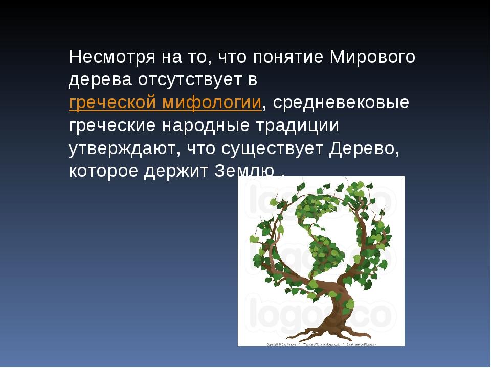 Несмотря на то, что понятие Мирового дерева отсутствует в греческой мифологии...