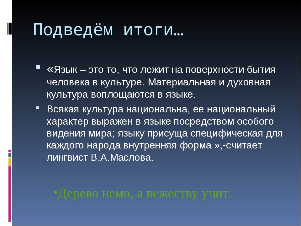 Подведём итоги… «Язык – это то, что лежит на поверхности бытия человека в кул...