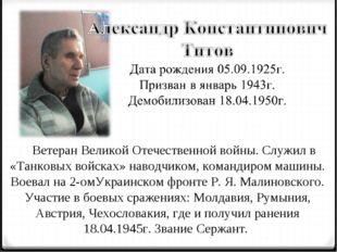 Ветеран Великой Отечественной войны. Служил в «Танковых войсках» наводчиком,