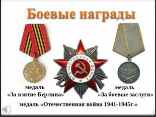 медаль «Отечественная война 1941-1945г.» медаль «За взятие Берлина» медаль «З