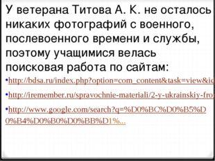 У ветерана Титова А. К. не осталось никаких фотографий с военного, послевоен