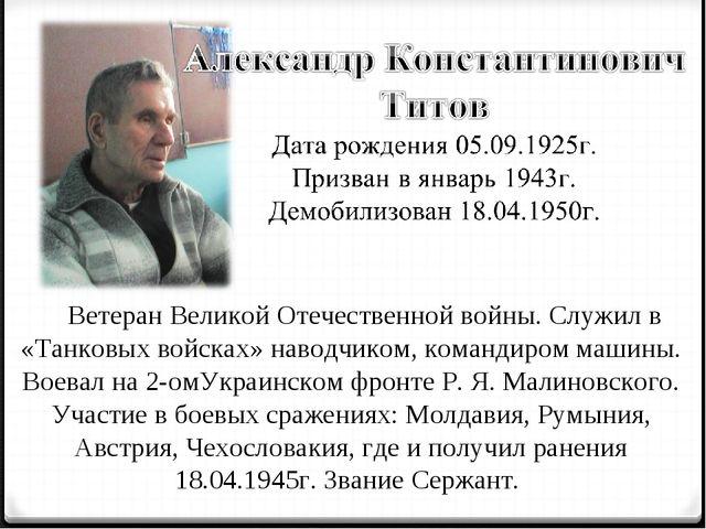 Ветеран Великой Отечественной войны. Служил в «Танковых войсках» наводчиком,...