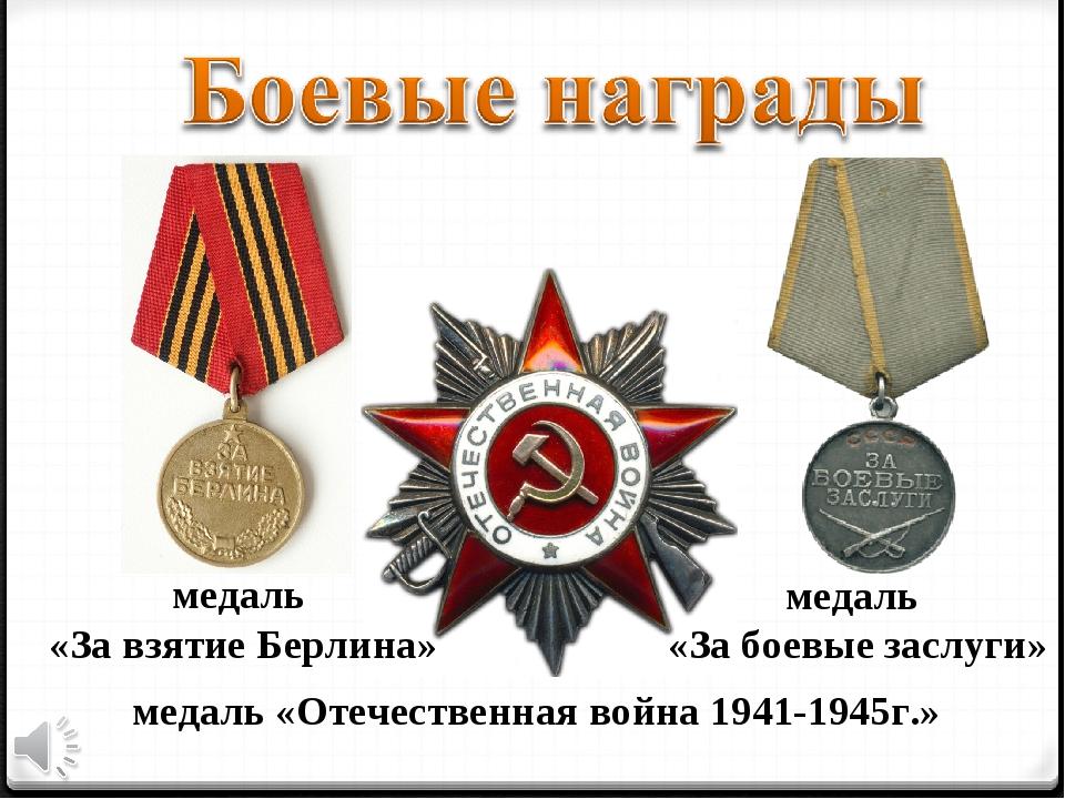 медаль «Отечественная война 1941-1945г.» медаль «За взятие Берлина» медаль «З...