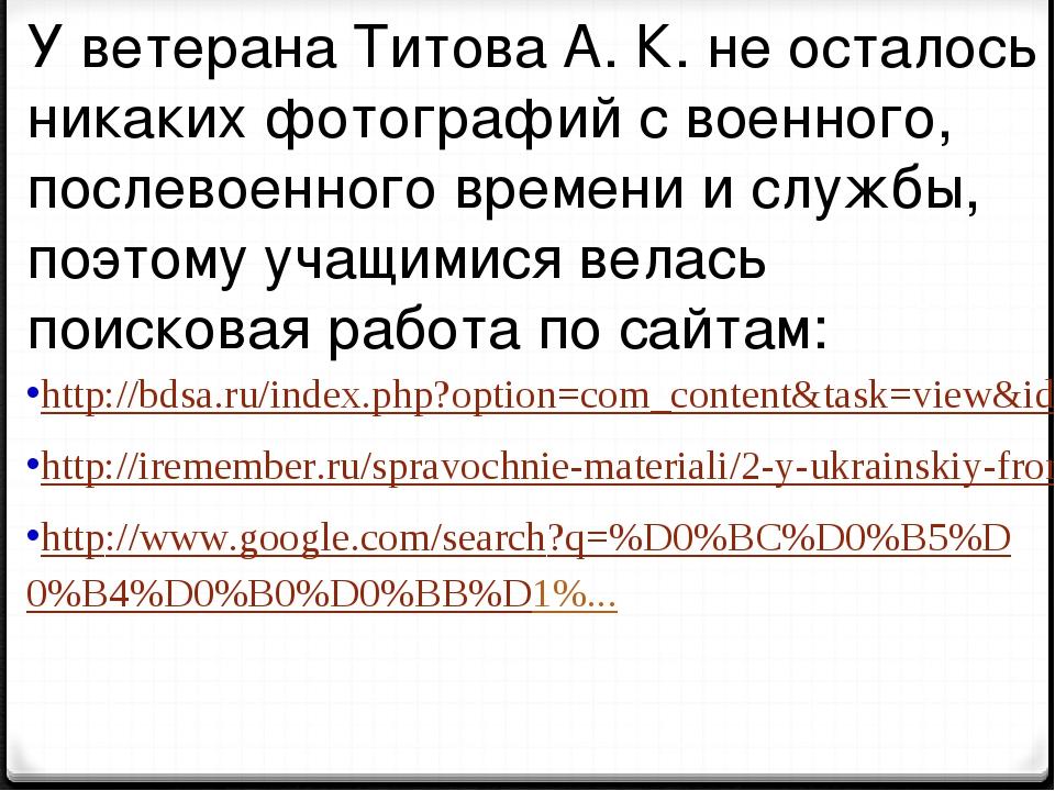 У ветерана Титова А. К. не осталось никаких фотографий с военного, послевоен...